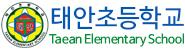 태안초등학교 로고 메인페이지 바로가기